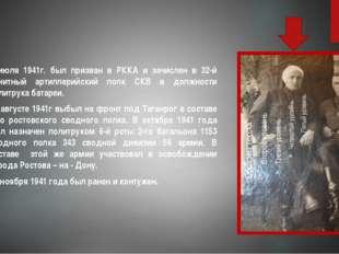 1 июля 1941г. был призван в РККА и зачислен в 32-й зенитный артиллерийский п