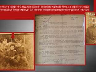 В этом же полку в ноябре 1942 года был назначен секретарём партбюро полка, а