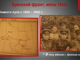 Брянский фронт, июнь 1943г В лесу вблизи г. Брянска на отдыхе Карта боевого п