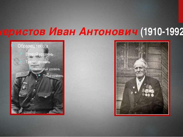 Ковнеристов Иван Антонович (1910-1992) г