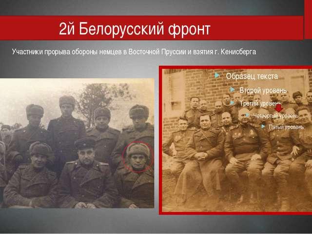 2й Белорусский фронт Участники прорыва обороны немцев в Восточной Пруссии и в...