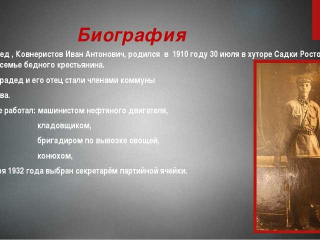 Биография Мой прадед , Ковнеристов Иван Антонович, родился в 1910 году 30 ию...