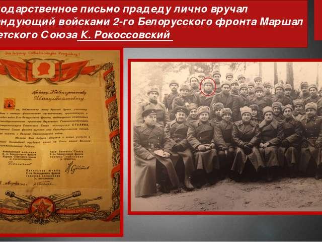 Благодарственное письмо прадеду лично вручал командующий войсками 2-го Белору...