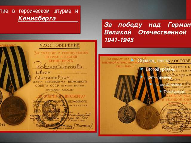 За участие в героическом штурме и взятии Кенисберга За победу над Германией в...