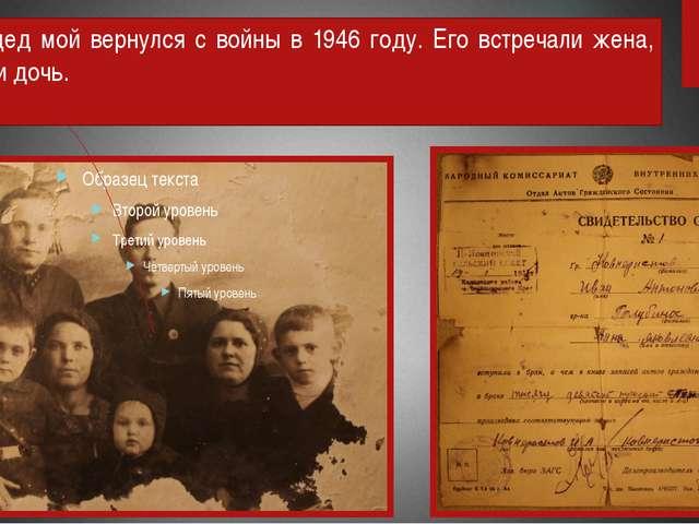 Прадед мой вернулся с войны в 1946 году. Его встречали жена, сын и дочь.