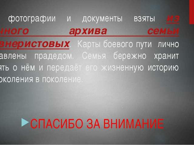 Все фотографии и документы взяты из личного архива семьи Ковнеристовых. Карты...