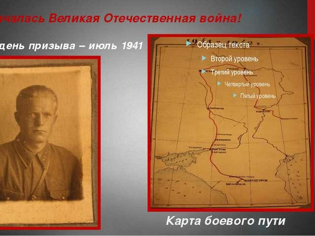 Началась Великая Отечественная война! Фото в день призыва – июль 1941 г Карта...
