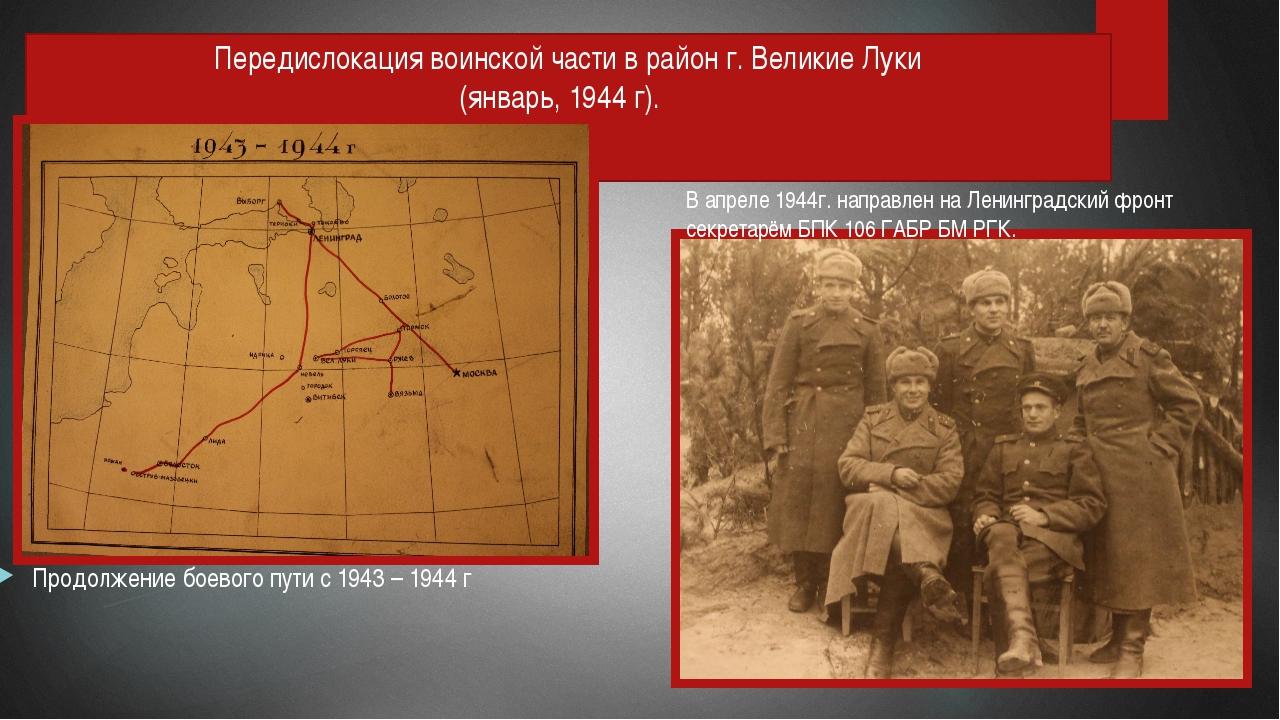 Передислокация воинской части в район г. Великие Луки (январь, 1944 г). Продо...