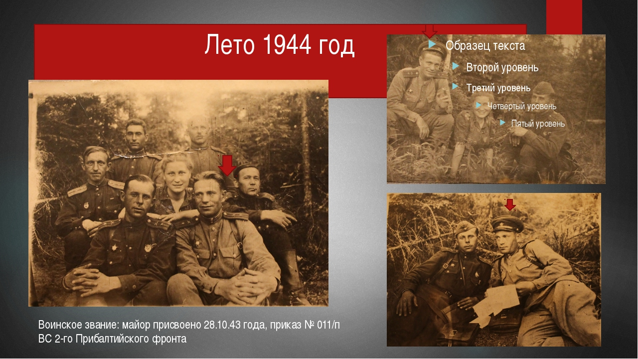 Лето 1944 год Воинское звание: майор присвоено 28.10.43 года, приказ № 011/п...