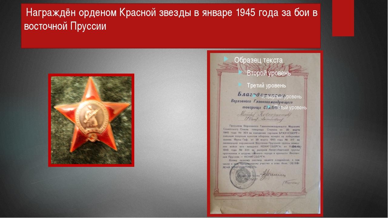 Награждён орденом Красной звезды в январе 1945 года за бои в восточной Пруссии