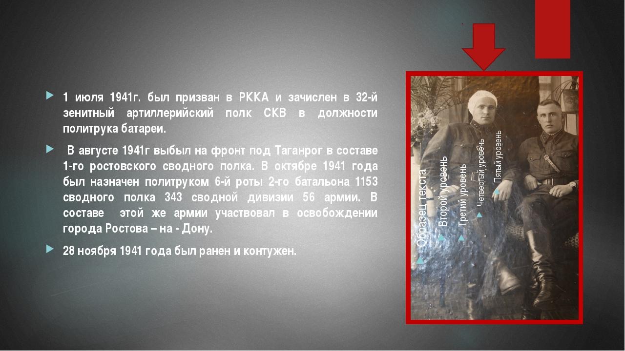 1 июля 1941г. был призван в РККА и зачислен в 32-й зенитный артиллерийский п...