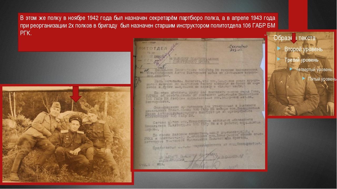 В этом же полку в ноябре 1942 года был назначен секретарём партбюро полка, а...