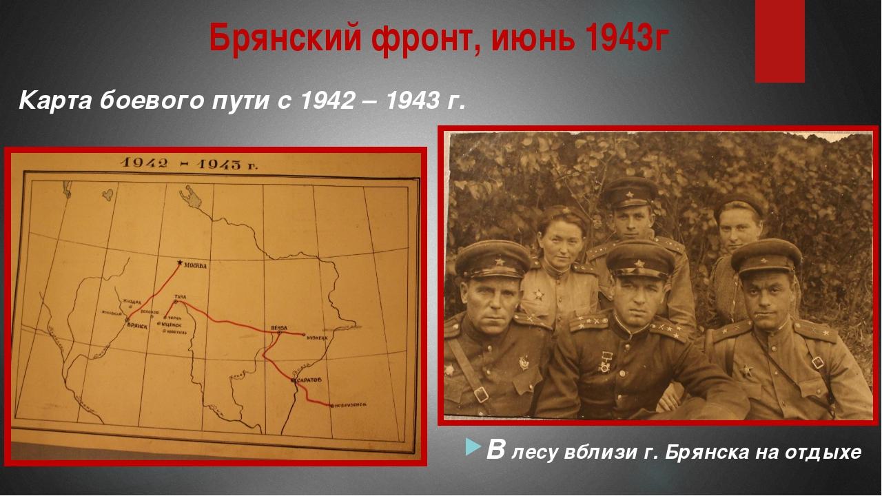 Картинка брянский фронт, года