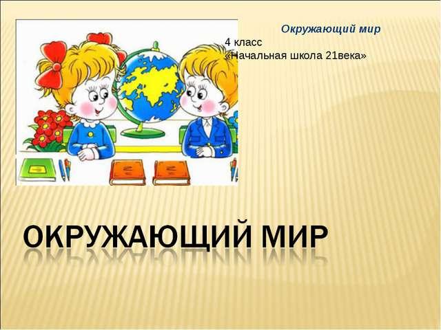Окружающий мир 4 класс «Начальная школа 21века»