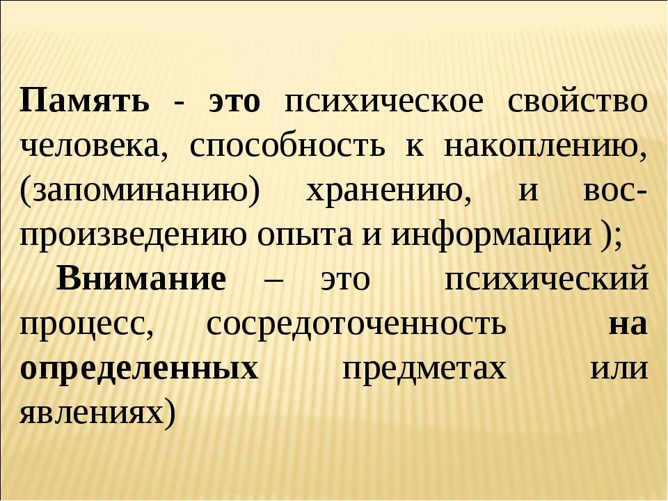 Память - это психическое свойство человека, способность к накоплению, (запоми...