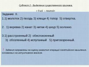Субтест 2 - Выделение существенного признака. « 5-ый – лишний» Заданиe II. 1