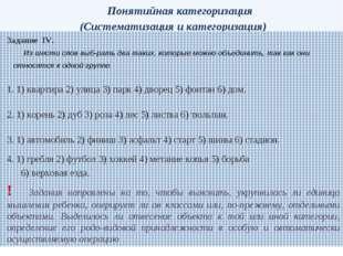 Понятийная категоризация (Систематизация и категоризация) Заданиe IV. Из шест