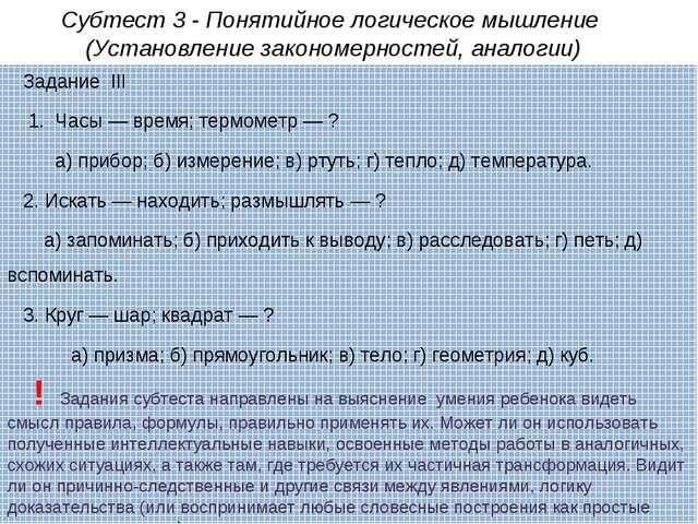Субтест 3 - Понятийное логическое мышление (Установление закономерностей, ана...
