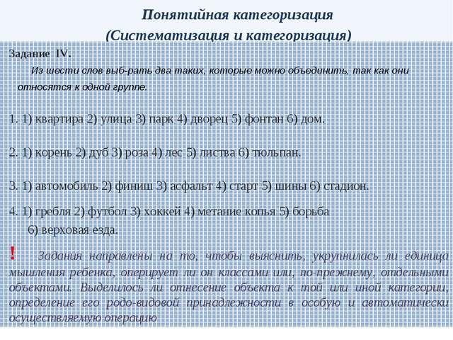 Понятийная категоризация (Систематизация и категоризация) Заданиe IV. Из шест...