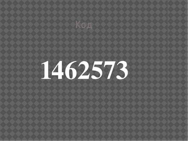 Код 1462573