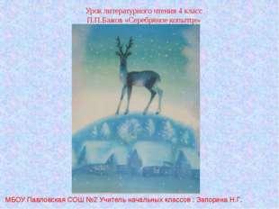 Урок литературного чтения 4 класс П.П.Бажов «Серебряное копытце» МБОУ Павловс