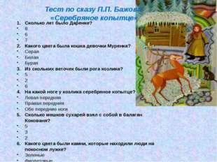 Тест по сказу П.П. Бажова «Серебряное копытце» Сколько лет было Даренке? 8 6