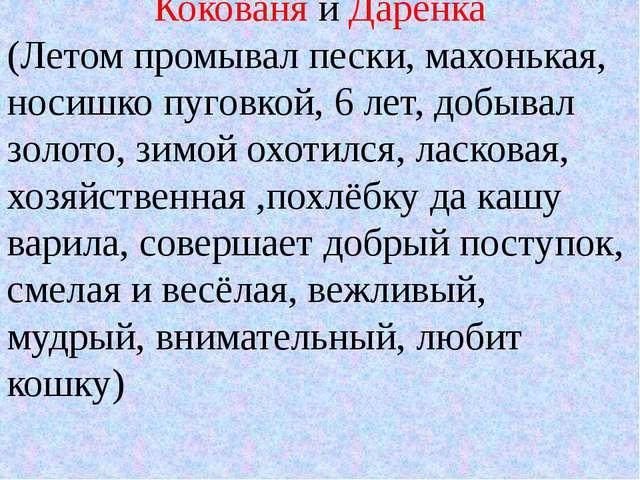 Кокованя и Даренка (Летом промывал пески, махонькая, носишко пуговкой, 6 лет,...