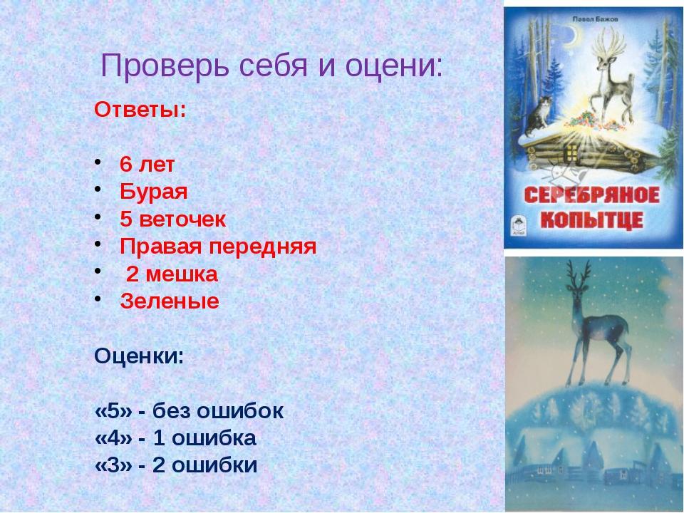Проверь себя и оцени: Ответы: 6 лет Бурая 5 веточек Правая передняя 2 мешка З...