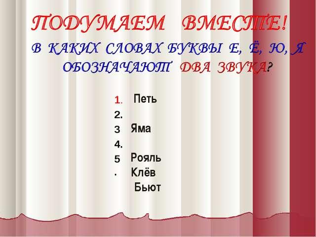Петь Яма Рояль Клёв Бьют 1. 2. 3. 4. 5.