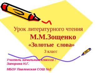 Урок литературного чтения М.М.Зощенко «Золотые слова» 3 класс Учитель начальн
