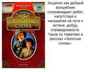 Зощенко как добрый волшебник сопровождает ребят, напутствуя и направляя на пу