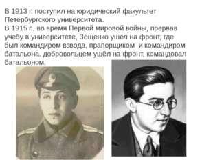 В 1913 г. поступил на юридический факультет Петербургского университета. В 1