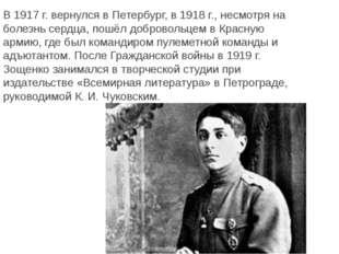 В 1917 г. вернулся в Петербург, в 1918 г., несмотря на болезнь сердца, пошёл