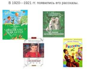 В 1920—1921 гг. появились его рассказы.