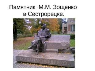 Памятник М.М. Зощенко в Сестрорецке.