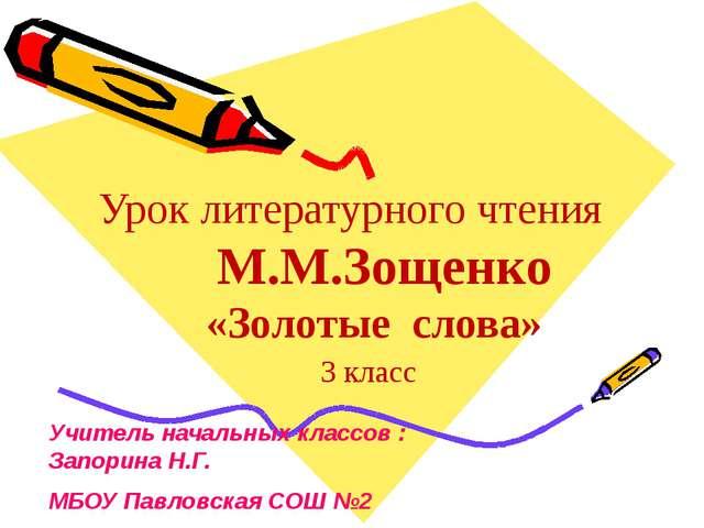 Урок литературного чтения М.М.Зощенко «Золотые слова» 3 класс Учитель начальн...