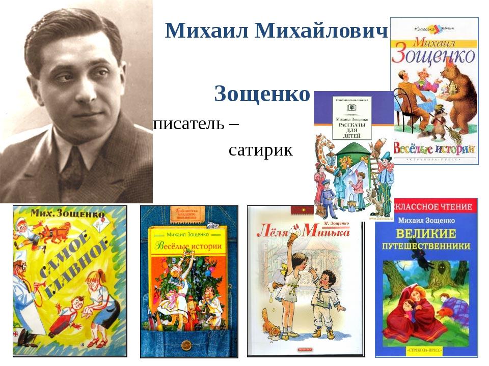Михаил Михайлович Зощенко писатель – сатирик