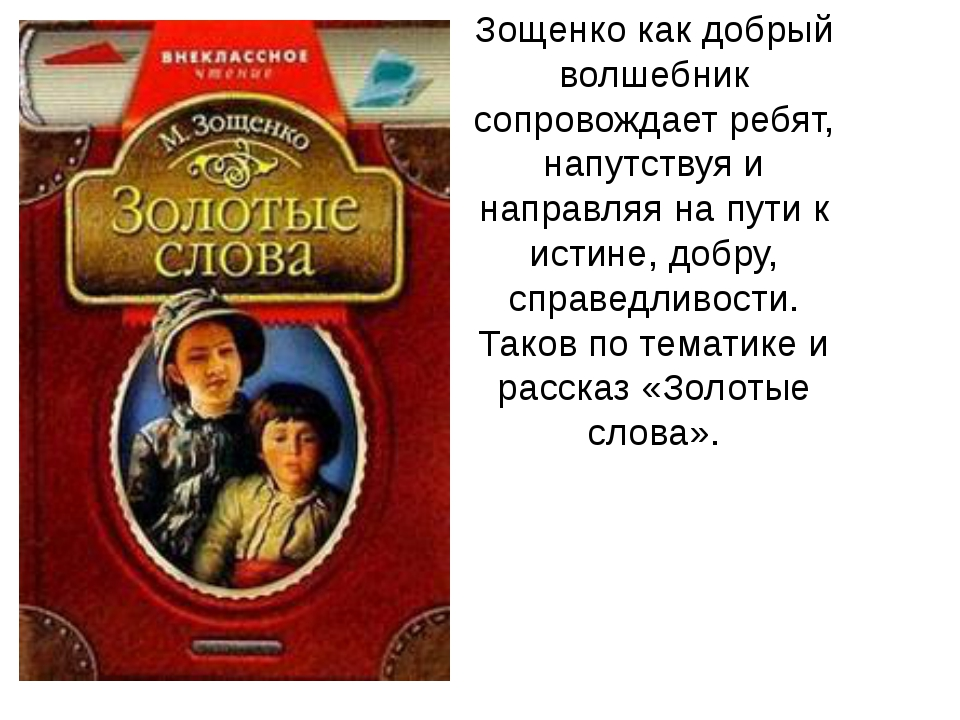 Зощенко как добрый волшебник сопровождает ребят, напутствуя и направляя на пу...