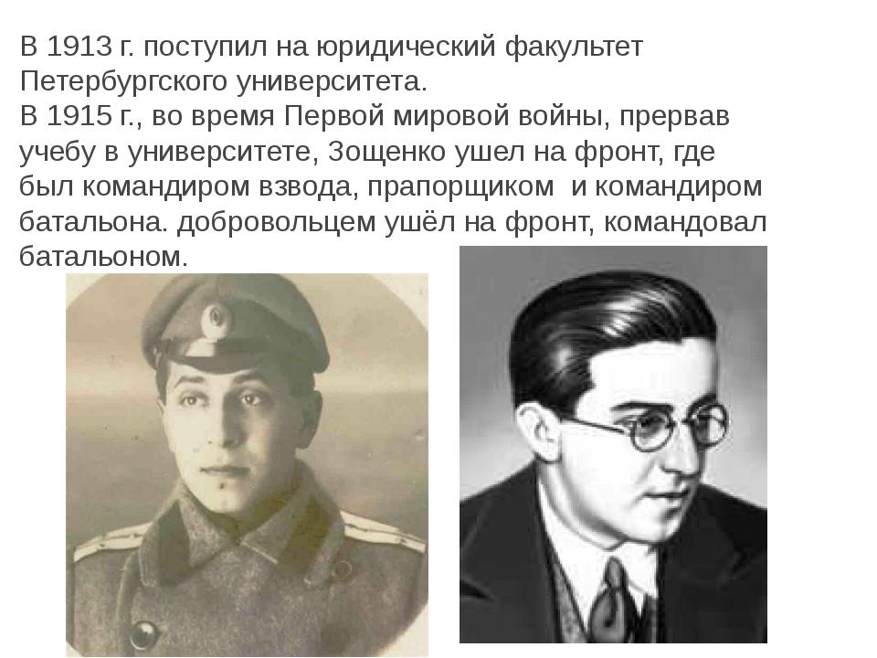 В 1913 г. поступил на юридический факультет Петербургского университета. В 1...