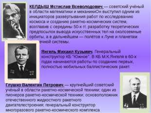 КЕЛДЫШ Мстислав Всеволодович — советский учёный в области математики и механи