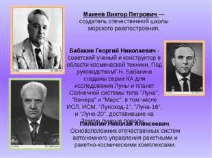 Пилюгин Николай Алексеевич. Основоположник отечественных систем автономного у