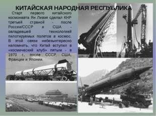 КИТАЙСКАЯ НАРОДНАЯ РЕСПУБЛИКА Старт первого китайского космонавта Ян Ливэя сд