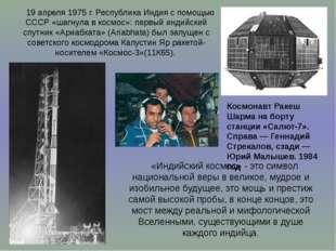 19 апреля 1975 г. Республика Индия с помощью СССР «шагнула в космос»: первый