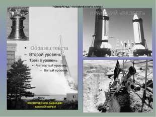 НОВОБРАНЦЫ «КОСМИЧЕСКОГО КЛУБА» КОСМИЧЕСКИЕ АМБИЦИИ ЮЖНОЙ КОРЕИ ИРАКСКИЙ «РАЗ