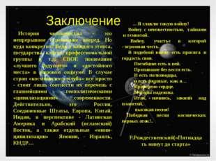 Заключение История человечества - это непрерывное стремление вперед. Но куда