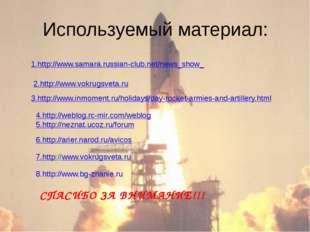 Используемый материал: 1.http://www.samara.russian-club.net/news_show_ 3.http