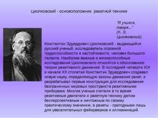 """Циолковский - основоположник ракетной техники """"Я учился, творя..."""" (К. Э. Цио"""