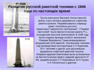 Развитие русской ракетной техники с 1946 года по настоящее время После окон