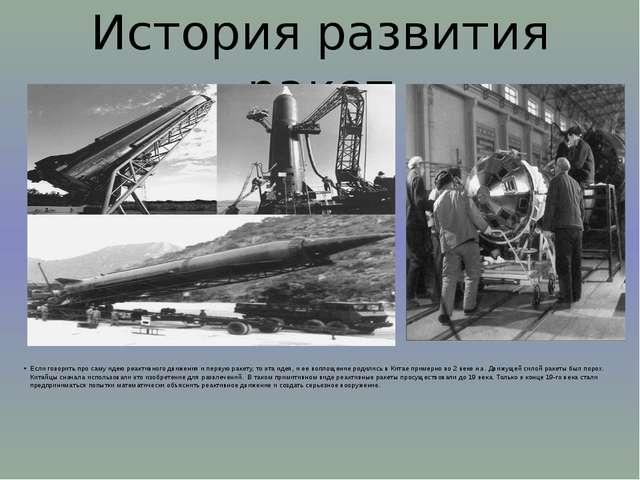 История развития ракет Если говорить про саму идею реактивного движения и пер...