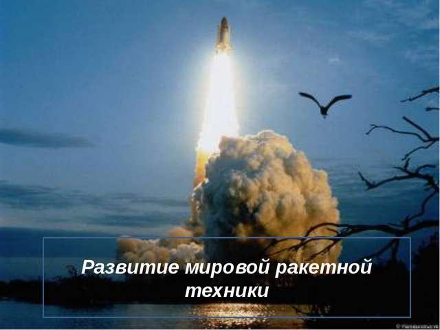 Развитие мировой ракетной техники